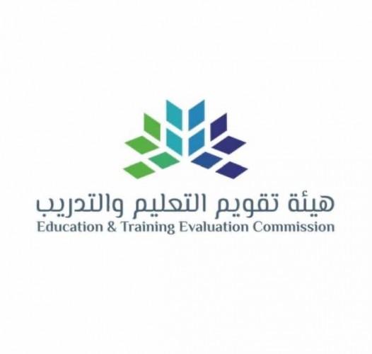 عاجل   هيئة تقويم التعليم تؤكد على تقديم الاختبار التحصيلي