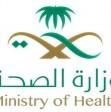 🔴 عاجل .. وزارة الصحة 206 إصابة جديدة بفيروس كورونا