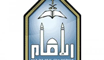 """إعلان ترشيح أكثر من 18 ألف طالب وطالبة للدراسات العليا بـ""""جامعة الإمام"""""""