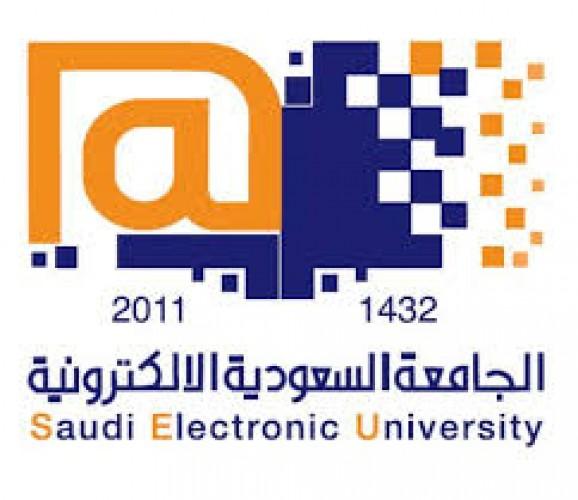الجامعة السعودية الإلكترونية تعلن عن محاضرة مجانية عن بُعد