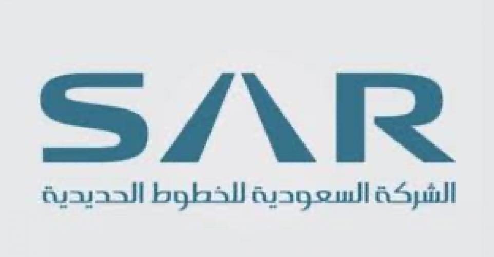 الشركة السعودية للخطوط الحديدية   سار توفر وظيفة بمجال المحاسبة بالرياض