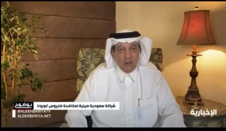 فيديو | شراكة سعودية – صينية لمكافحة فيروس كورونا وتوقيع عقد بقيمة (٩٩٥) مليون ريال