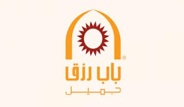 شركة باب رزق جميل توفر وظائف لحملة الشهادة المتوسطة فما فوق بجميع مدن المملكة
