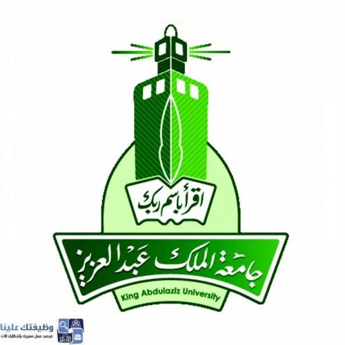 جامعة الملك عبدالعزيز تعلن عن موعد فتح القبول لبرامج الدراسات العليا المدفوعة للعام 1442هـ