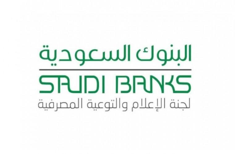 ماهي حالات تعليق تجميد الحسابات البنكية للعملاء