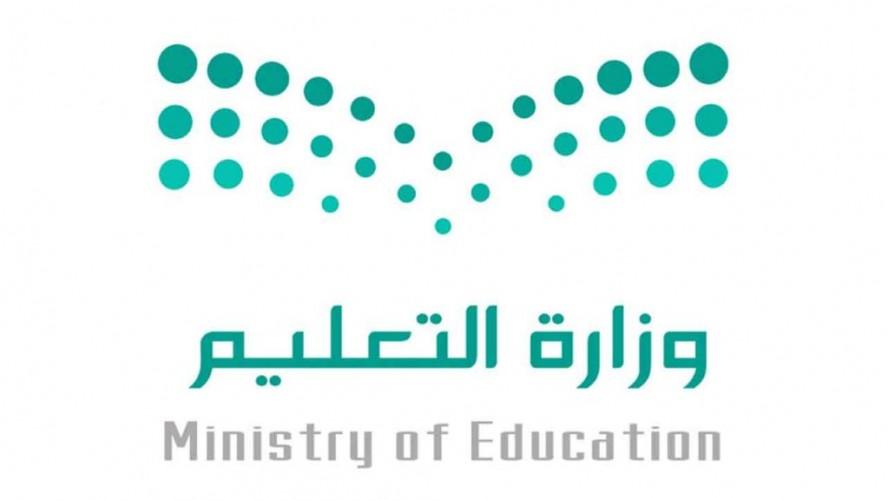 عاجل.. 5 ضوابط لتسجيل منسوبي التعليم بمنصة التطوع الصحي