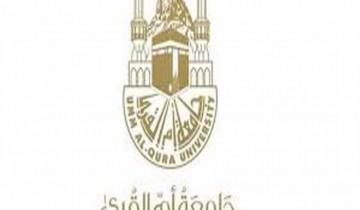 جامعة أم القرى تعلن موعد التقديم في برامج الدراسات العليا المدفوعة
