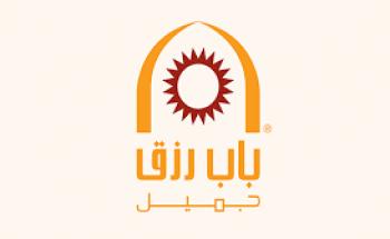 شركة باب رزق جميل تعلن عن توفر وظائف فنية بعدة مدن بالمملكة لحملة المرحلة المتوسطة فما فوق