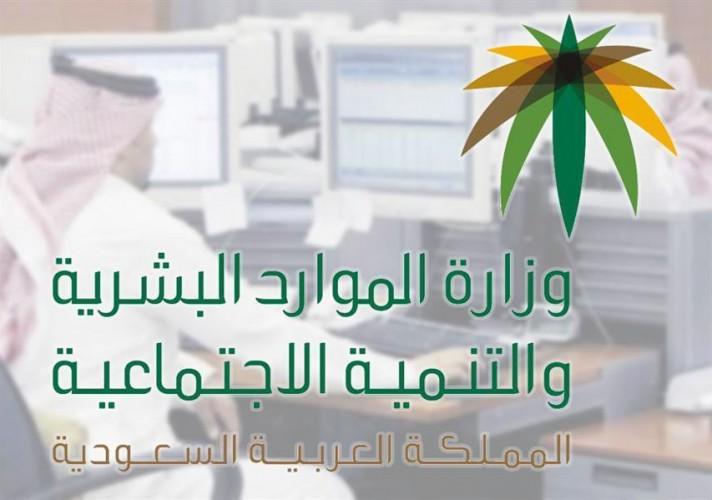 """""""الموارد البشرية"""" تحدد مواعيد إجازة عيد الفطر المبارك لموظفي القطاعين العام والخاص"""
