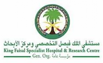 مستشفى الملك فيصل التخصصي توفر وظائف صحية وإدارية لحملة البكالوريوس بالرياض