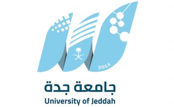 جامعة جدة تعلن عن دورات تدريبية عن بُعد مجاناً