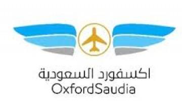 أكاديمية أكسفورد السعودية تعلن عن بدء التسجيل لبرنامج تعلم الطيران لحملة الثانوية العامة بالدمام