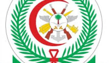 الخدمات الطبية للقوات المسلحة توفر وظيفة صحية بمستشفى الأمير منصور العسكري بالطائف لحملة الدبلوم