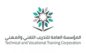 التدريب التقني والمهني بمنطقة تبوك يعلن عن مواعيد فتح القبول الإلكتروني