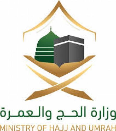 وزارة الحج والعمرة تعلن عن توفر عدد من الوظائف النسائية على لائحتي بند الأجور والمستخدمين
