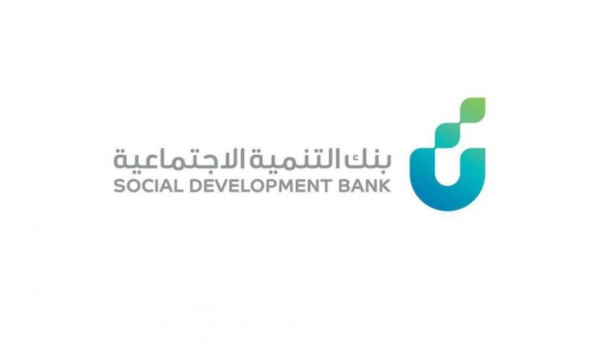 بأكثر من 9 مليارات .. بنك التنمية الاجتماعية يدعم المشاريع متناهية الصغر و ممارسي الاعمال الحرة