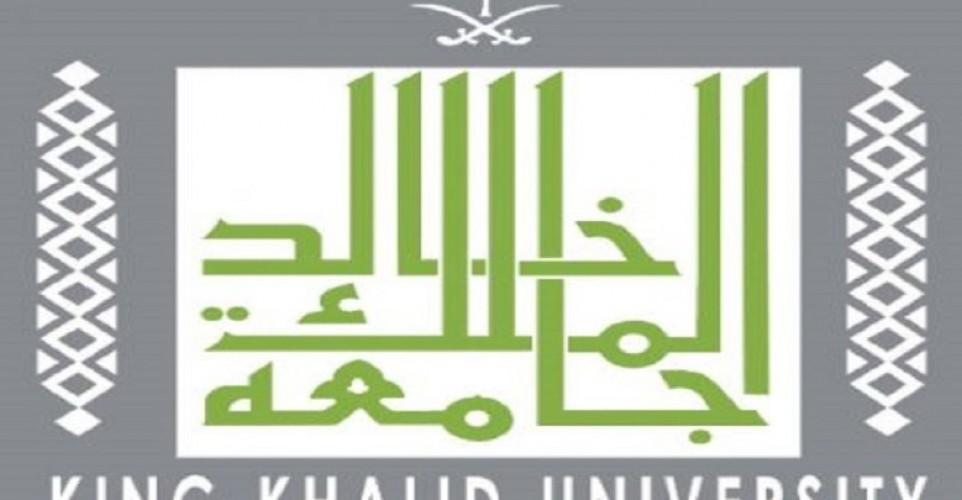 جامعة الملك خالد تعلن مواعيد التقديم للالتحاق بالبكالوريوس التكميلي لخريجي كليات المجتمع