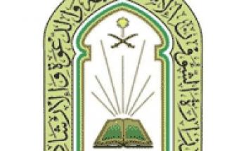 وزارة الشؤون الإسلامية تعلن عن دورات تدريبية عن بُعد للأئمة والمؤذنين