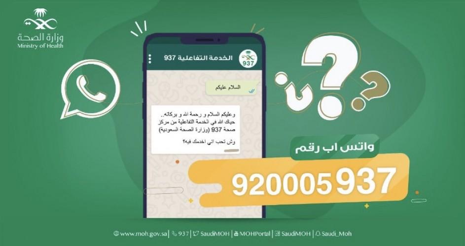 """وزارة الصحة تطلق خدمة """"الواتس آب"""" لمركز 937"""
