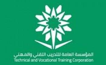 التدريب التقني بمنطقة الحدود الشمالية يوفر دورات تدريبية مجانية عن بُعد