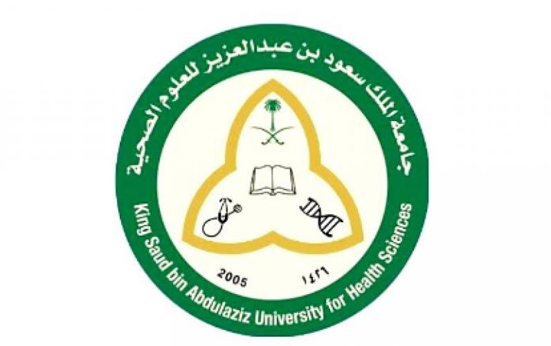 جامعة الملك سعود بن عبدالعزيز للعلوم الصحية تعلن عن ندوة مجانية عن بُعد