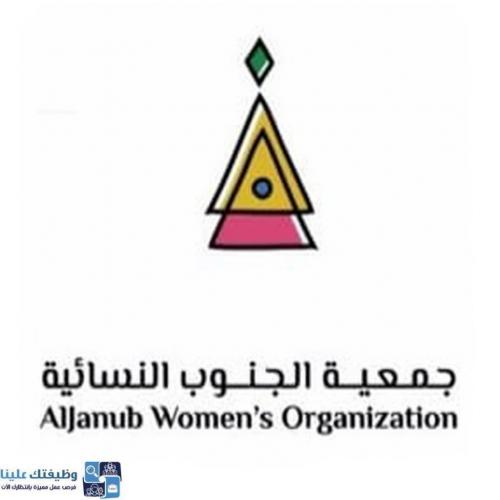 جمعية الجنوب النسائية الخيرية تعلن عن توفر وظيفة إدارية للنساء عبر تمهير لحديثات التخرج