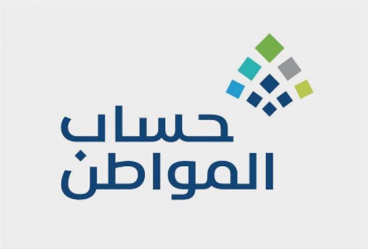 """""""حساب المواطن"""" يبدأ استقبال الاعتراضات على دعم دفعة يونيو"""