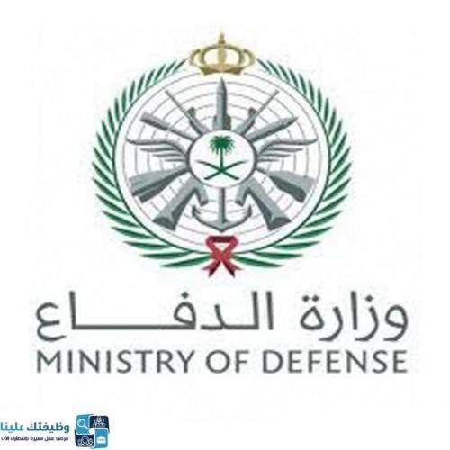وزارة الدفاع تعلن عن فتح باب القبول والتسجيل لخريجي  الثانوية العامة للالتحاق في الخدمة العسكرية