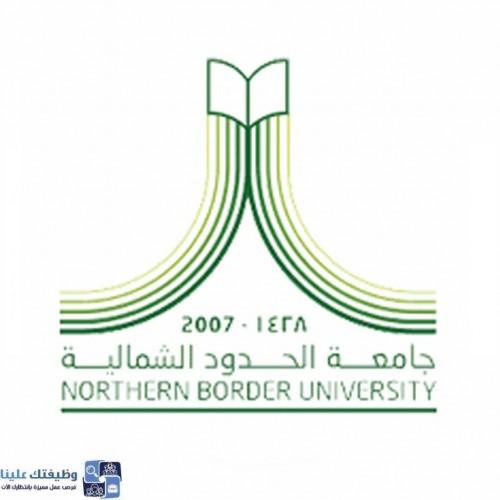 جامعة الحدود الشمالية تعلن عن دورات مجانية عن بُعد لكافة أفراد المجتمع