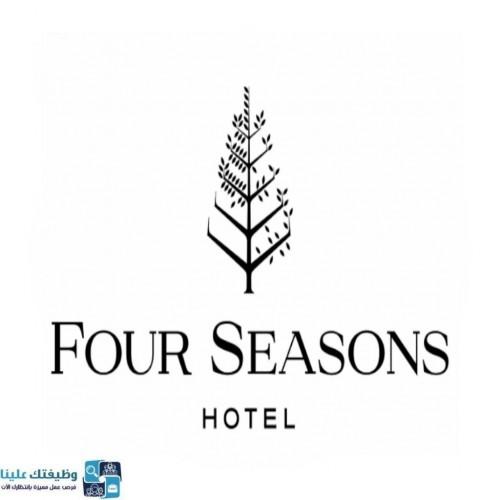 مجموعة فنادق فور سيزونز توفر وظائف إدارية بمجال التسويق