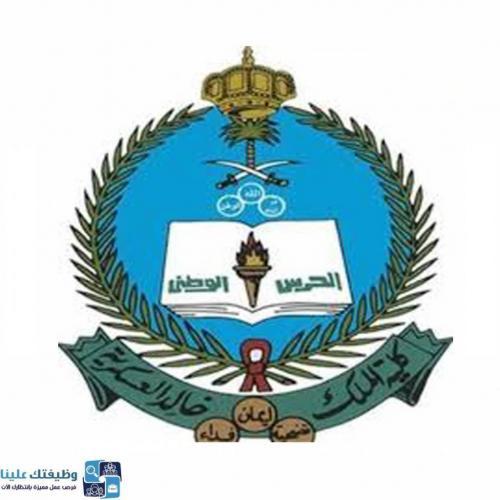 كلية الملك خالد العسكرية تعلن فتح باب القبول والتسجيل لخريجي الثانوية