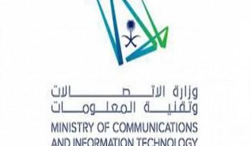 وزارة الإتصالات وتقنية المعلومات تعلن عن تدريب تعاوني عن بُعد للجنسين