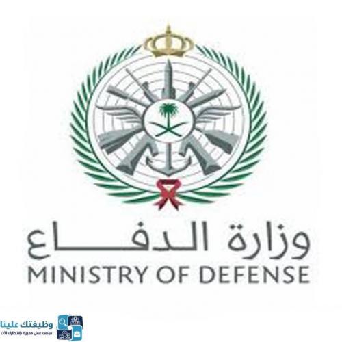 تعلن وزارة الدفاع عن فتح باب القبول والتسجيل للخريجين الجامعيين (١٤٤٢هـ)