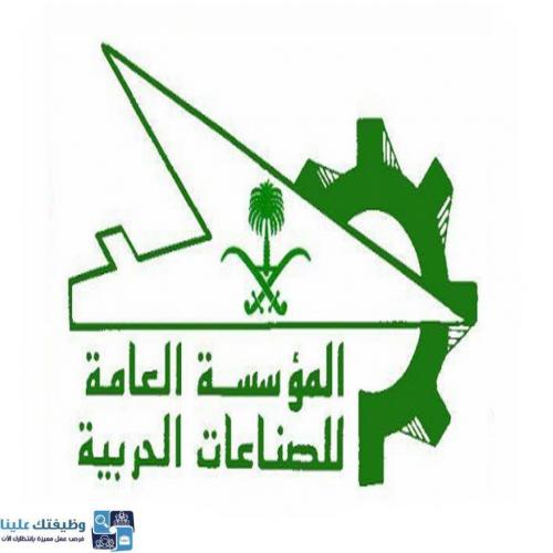 المؤسسة العامة للصناعات العسكرية تعلن موعد بدء التسجيل بكلية الأمير سلطان الصناعية لحملة الثانوية