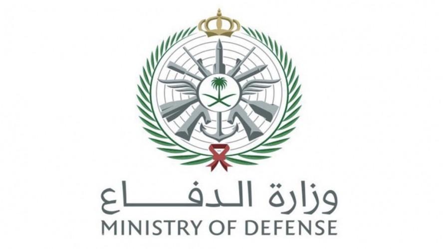 وزارة الدفاع تعلن فتح باب القبول والتسجيل للعام الدراسي (١٤٤٢هـ) للخريجين الجامعيين