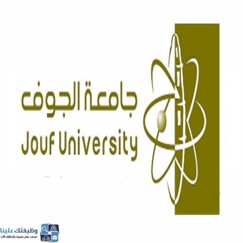 جامعة الجوف تعلن عن توفر دورات مجانية عن بُعد للجنسين