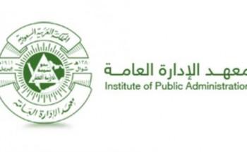 معهد الإدارة العامة يعلن عن إتاحة مجال التسجيل لجميع المواطنين والمقيمين في المملكة على الدورات المجانية