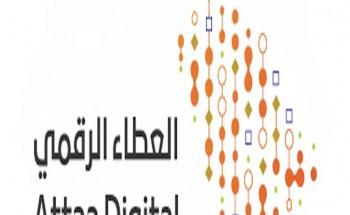 مبادرة العطاء الرقمي تعلن عن توفر 5 دورات تقنية مجانية للجنسين