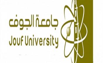 جامعة الجوف تعلن عن توفر 5 دورات تدريبية مجانية عن بُعد للجنسين