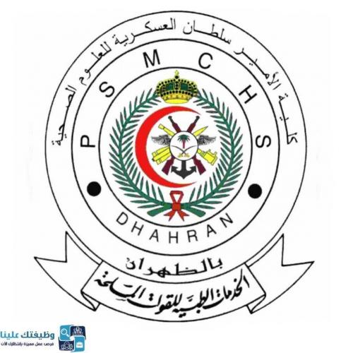 كلية الأمير سلطان العسكرية للعلوم الصحية تعلن فتح بوابة القبول لمرحلة البكالوريوس