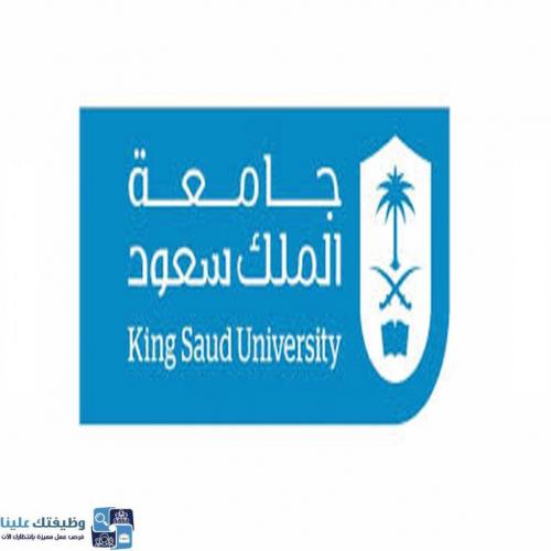 جامعة الملك سعود تعلن عن توفر وظائف شاغرة (عن بُعد) بمسمى مساعد باحث