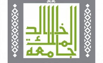 جامعة الملك خالد تنظم لقاء إلكتروني عن بُعد بمجال الحوكمة والاستدامة