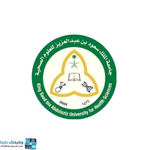 جامعة الملك سعود للعلوم الصحية توفر وظيفة إدارية لحملة الدبلوم