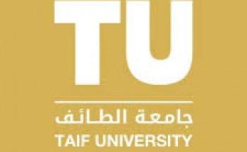 جامعة الطائف توفر دورة تدريبية مجانية عن بُعد بمجال الموارد البشرية