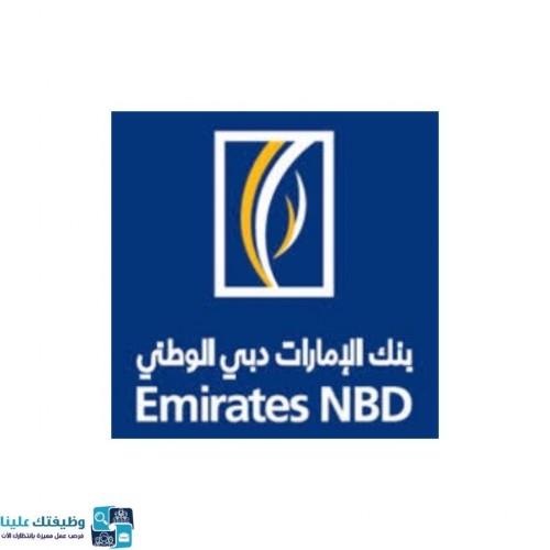 بنك الإمارات دبي الوطني يعلن عن توفر 6 وظائف إدارية للجنسين عبر تمهير