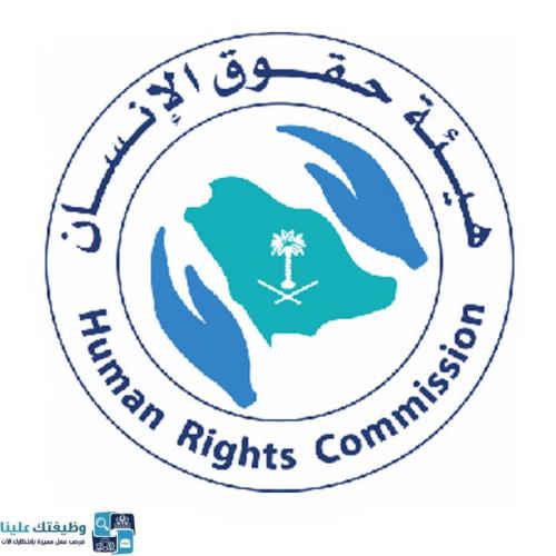هيئة حقوق الإنسان السعودية تعلن عن توفر 4 وظائف للجنسين عبر تمهير