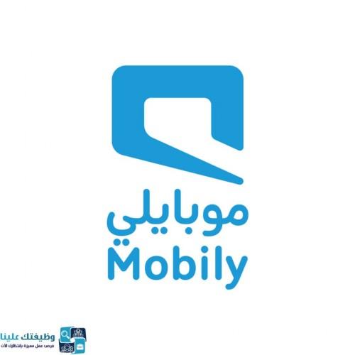 شركة موبايلي تعلن بدء التقديم على برنامج تمهير للخريجين الجدد