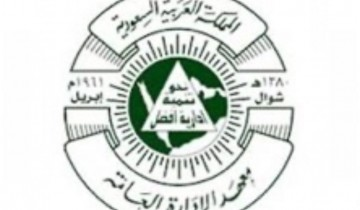 معهد الإدارة العامة يعلن عن بدء القبول للبرامج الإعدادية العامة للعام التدريبي 1442هـ