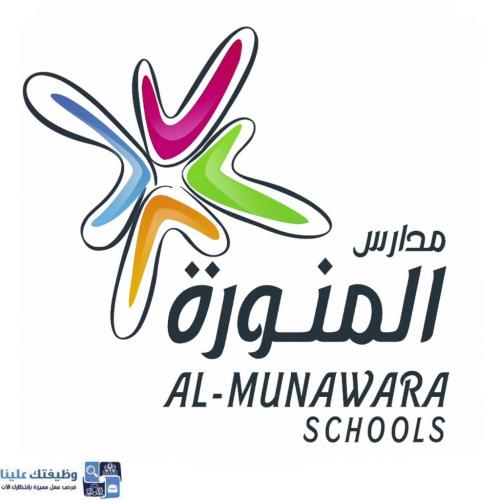 مدارس المنورة العالمية للتعليم توفر 40 وظيفة تعليمية للنساء بالمدينة المنورة