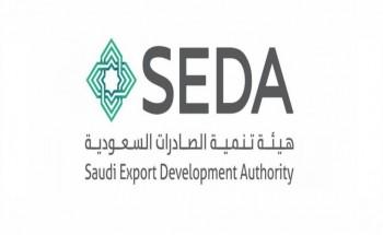 هيئة تنمية الصادرات تعلن عن توفر وظيفة نسائية لحديثات التخرج عبر تمهير